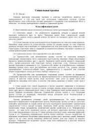 Социальные группы конспект Социология docsity Банк Рефератов Социальные группы конспект Менеджмент