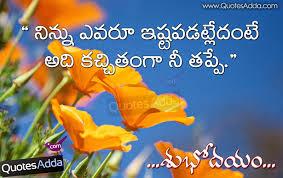 Questi Good Morning Telugu Quotes Grcija