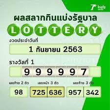 ตรวจหวย   ตรวจสลากกินแบ่งรัฐบาล 1 กันยายน 2563   ไทยรัฐออนไลน์ -  ตรวจหวยไทยรัฐ