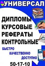 Дипломы Вологда Универсал Ваш личный помощник