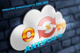 Блог Заметки по антиплагиату Методы повышения антиплагиата Антиплагиат онлайн проверить текст бесплатно на ru