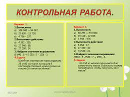 Контрольная работа Натуральные числа презентация по математике  Контрольная работа Вариант 1 1 Вычислите а 108 040 94 087 б 23 630 15 738 в 4 796 197 2 Выполните действие а 4 392 205 б 27 540 68