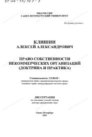 Диссертация на тему Право собственности некоммерческих  Диссертация и автореферат на тему Право собственности некоммерческих организаций Доктрина и практика