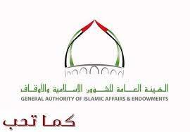 موعد صلاة عيد الأضحى في الإمارات 2021 - كما تحب