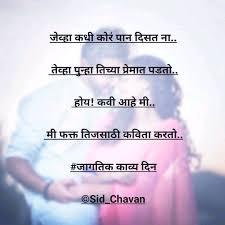 Worldpoetryday Kavyashala Marathi Love Nojoto