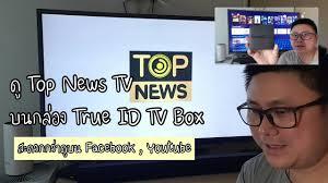 ดู Top News TV ผ่านกล่อง True ID TV Box แบบที่ Youtube กับ Facebook Live  ทำไม่ได้ - YouTube