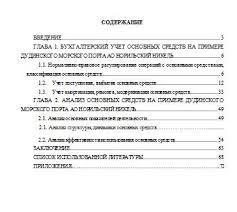 Учет и анализ основных средств Дипломная работа по статистике и  Учет и анализ основных средств на примере Дудинского морского порта АО Норильский никель