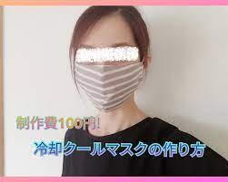 クール タオル マスク 作り方