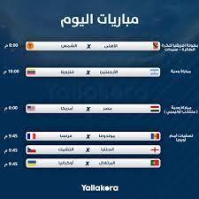 "Uživatel Yallakora na Twitteru: ""أهم مباريات اليوم ⚽️📋 تعرف على جميع  المباريات: https://t.co/ACZiIk0swD… """