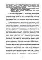 Уголовный процесс Реферат Право id  Реферат Уголовный процесс 9