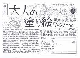 7月22日土第27回大人の塗り絵体験教室 茅ヶ崎の本屋さん 長谷川書店