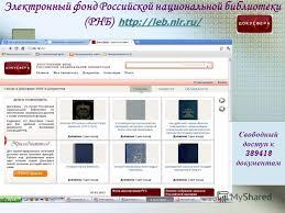 Презентация на тему Электронные образовательные ресурсы Интернет  43 Электронный фонд Российской национальной библиотеки