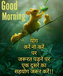 happy good morning images in hindi