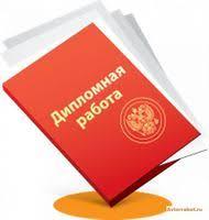 Написание работ на заказ в Барнауле сравнить цены на написание  Диплом по юриспруденции