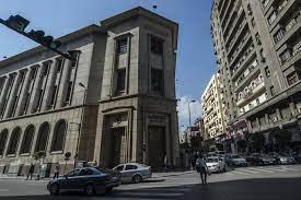 """لماذا قرر """"المركزي المصري"""" تثبيت أسعار الفائدة في أول اجتماعات 2021؟"""