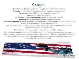 Презентация на тему США Тема презентации Урок географии  2 О