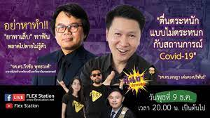 LIVE] #นินทาประเทศไทย EP.65 #การกลับมาของโควิด และ #ภัยยาทาเล็บทาฟัน (9 ธ.ค.  2563) - YouTube
