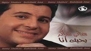 هاني شاكر بدعيلك تنسانى | Hany Shaker Bad3elak Tensani - YouTube