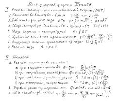 Физика это просто школьнику molekul