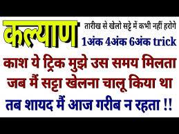Kalyan Daily 4 Ank Life Time Chart Videos Matching Kalyan Close 111111111111111 Pass Revolvy
