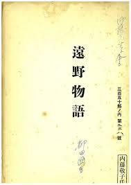 「柳田國男「遠野物語」」の画像検索結果
