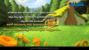 Fresh Family Quotes In Telugu Love Quotes