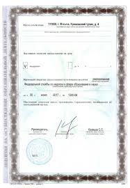 Аспирантура и докторантура ИПКОН РАН licence1 licence3 licence3