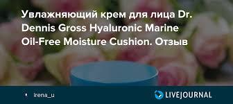 <b>Увлажняющий крем для</b> лица Dr. Dennis Gross Hyaluronic Marine ...