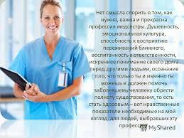 Презентация на тему Моя профессия Медицинская сестра Скачать  2 Нет