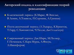 Презентация на тему Развитие теории революции в политической  7 Авторский
