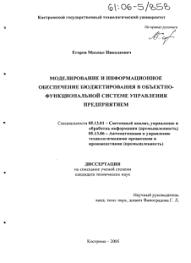 Моделирование и информационное обеспечение бюджетирования в  Автореферат диссертации по теме Моделирование и информационное обеспечение бюджетирования в объектно функциональной системе управления предприятием