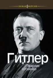 "Книга: ""<b>Гитлер</b>"" - Марлис <b>Штайнер</b>. Купить книгу, читать ..."