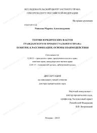 Диссертация на тему Теории юридических фактов гражданского и  Диссертация и автореферат на тему Теории юридических фактов гражданского и процессуального права понятия