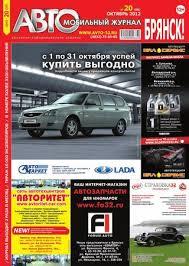 АВТОжурнал №20 (181) ОКТЯБРЬ 2012 by АВТОмобильный ...