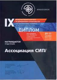 Ассоциация домостроительных технологий СИП sip Дипломы и  8