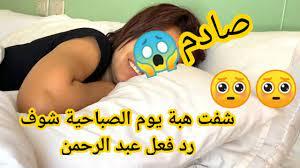 عبد الرحمن مبروك و هبة - YouTube
