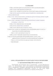 Преддипломная производственная практика на ЗАО Фирма Фининсай  Это только предварительный просмотр