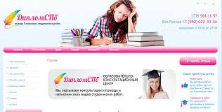 Рейтинг компаний по написанию дипломов и курсовых на заказ Сайт курсовых работ 7 класс