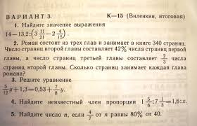 Контрольная работа по математике класс виленкин найдено в  Контрольная работа 4 по математике 6 класс виленкин