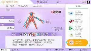 ポケモン剣盾 図鑑埋め ポケモンホーム