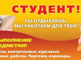 Помощь в написании курсовых работ в Иваново Заказать контрольную  Контрольные по информатике на заказ в Иркутске