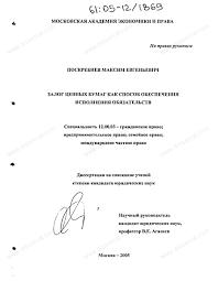 Диссертация на тему Залог ценных бумаг как способ обеспечения  Диссертация и автореферат на тему Залог ценных бумаг как способ обеспечения исполнения обязательств