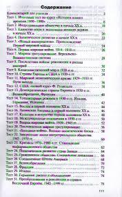 Всеобщая история Новейшая история класс Контрольно  Контрольно измерительные материалы Волкова К сост купить книгу с доставкой в интернет магазине Читай город isbn 9785408007042