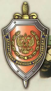 Федеральная служба безопасности Российской Федерации Википедия Направления деятельности править править код