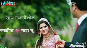 marathi whatsapp love status ज व र गल