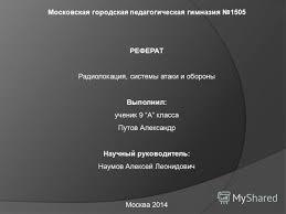 Презентация на тему Московская городская педагогическая гимназия  1 Московская городская педагогическая гимназия 1505 РЕФЕРАТ