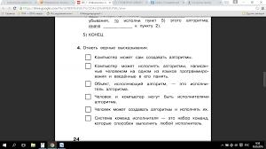 Итоговая контрольная работа по информатике класс  hello html m314e1560 png