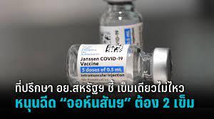 """เข็มเดียวไปต่อไม่ไหว """"วัคซีนจอห์นสันฯ"""" อาจต้องมีเข็ม 2 หรือสูตรไขว้ :  PPTVHD36"""