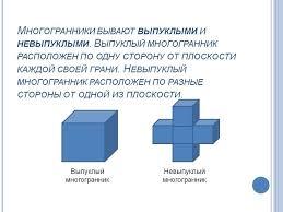 Многогранники Призма pdf Справка В9 Многогранники Многогранник это такое тело поверхность которого состоит из конечного числа плоских многоугольников
