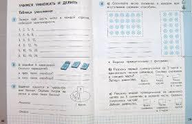 Иллюстрация из для Математика Рабочая тетрадь № к уч М И  Иллюстрация 23 из 29 для Математика Рабочая тетрадь №2 к уч М